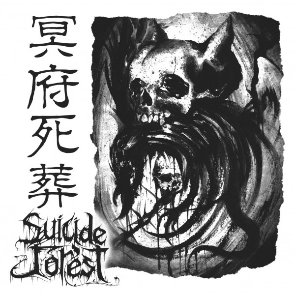 Suicide Forest / Nebeltod - To Take One's Life